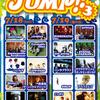 【速攻ライヴレポート】日本最小だけど楽しさは無限大の夏フェス!nano×LOW-PASS「JUMP!!3」【明日もやんぞ!】