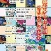 【8/7】国際的に活躍する京都市少年合唱団の定期演奏会【入場無料】
