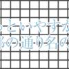 そういやこれもご当地ソング?「京都の通り名の唄」をうたおう!