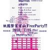 【7/22】SOFT出演(おいしいFoodアリ!)祇園祭宵宵山FreeParty!