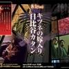 【8/1】スキマ産業に鬼才・日比谷カタンが再び!スキマ産業でキツネの嫁入りとの2マン。