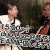 【8/7 15:00~】JAZZduo Live@音やをUSTREAM配信します!