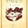 【8/25】一夜限り!?『幻獣楽団』のコンサート「幻獣楽団―獣(つわもの)どもの音の宴」