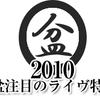 【8/15~16】お盆注目のライヴ特集!【お盆休み後半戦!】