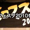 【フェスレポート】nanoボロフェスタ2010を振り返る。あの素晴らしい2日間を、もう一度。【2日目】