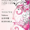 【8/22】「萌芽vol.2」にツジコノリコ・Nabowa・長谷川健一ら出演!