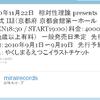 【11/22】相対性理論が来京!東京以外では初の自主企画を京都会館で実施!!