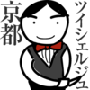 【お知らせ】京都ツイシェルジュ、っていうQ&Aサイトをはじめます。