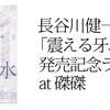 【9/22】うたうたい、再び京都へ。長谷川健一「震える牙、震える水」発売記念ライヴ@磔磔