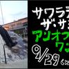 【9/29】サワラデザートとザ・サミシガリヤ<アンオフィシャル>ワンマン!@nano