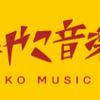 【第3弾発表】みやこ音楽祭、SCOOBIE、neco眠る、SEBASTIAN X追加!!!