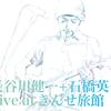 【10/16】長谷川健一+石橋英子ライヴ!【@きんせ旅館】