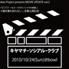 【10/24】MOVIE UPDATE vol.2 -キヤマチ・ソシアル・クラブ-【曽我部さんくるよ!】