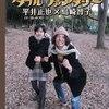 【10/24】ほんやら洞で平井正也と島崎智子の2マン