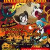 【2010】京都ハロウィンイベント大特集!!!【メトロ、WORLD、北山ハロウィン...】