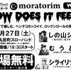 【11/27】モラトリム主催「HOW DOES IT FEEL?」【@丸太町SLOWHAND・入場無料】