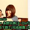 【12/11】モーモールルギャバンと永野宗典(ヨーロッパ企画)が奇跡のコラボ!「悲しみは地下鉄で」完成披露上映会をメトロで実施【無料】