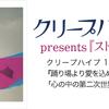 【速攻レポート】クリープハイプpresents『ストリップ歌小屋』~クリープハイプ 1st fullalbum『踊り場より愛を込めて』リリース記念「心の中の第二次世界大戦ツアー」in 京都~