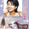 【12/11】深川和美の童謡サロン クリスマス特別編!【@北文化会館】