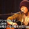 【12/11】奈良竜太、ワンマンライブ!「師走忘れ2010」 ~想い出は残るでなく残すのだ!special~