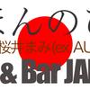 【速攻レポート】長谷川健一×桜井まみ(ex.audio safari)『にほんのひと』【@JAPONICA】