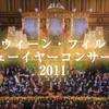 【2011/1/1】元旦は、ウィーン・フィルのニューイヤーコンサート。