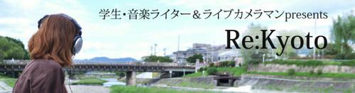 rekyoto.jpg