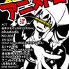 【朝刊】12/21 京遊MUSIC NEWS PAPER!!!