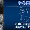 【12/8】宇多田ヒカル、横浜アリーナライブをUSTREAM配信!!!