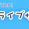 【12/18-19】週末ライブ情報!ベロ、花*花、キセル×ベートルズ!