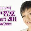 【2011/1/21】綾戸智恵 Concert 2011 @京都会館!!!