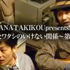 【2011/1/30】ANATAKIKOUpresents!!『アナタとワタシのいけない関係~第一幕~』【@京都MUSE】