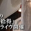 【2011/2/17~20】拾得38周年記念デイズ!双葉双一・オクノ修2マンなど!【@京都拾得】