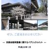 【続報】京都会館の改修について京都市が意見を募集中