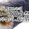 【2011/2/3】ミューズ節分祭り!恵方巻きを早食いし、福豆を投げまくれ!【@京都ミューズ】
