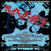 【2011/2/20】豪州のMY DISCOが来日&「僕の京都を壊して」に登場!MELT-BANANAらと対バン【@club METRO】