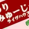 【2011/3/3】ひな祭りにちなんだ音楽イベント情報!【ライヴハウス】