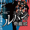 【朝刊】4/26 京遊MUSIC NEWS PAPER!!!