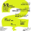 【2011/5/2】『丸太町不法集会 第二の夜』 〜〜100000t祝二周年SP〜〜