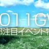 2011年・京都のゴールデンウィークおすすめイベント特集!