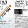【朝刊】4/7 京遊MUSIC NEWS PAPER!!!