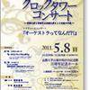 【2011/5/8】クロックタワーコンサート ~京都大学と京都市立芸術大学による交流の午後~ 「オーケストラってなんだ?!」