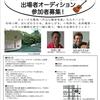 【オーディション情報】「円山コンサート」に出よう!杉田二郎さん、ばんばひろふみさんと共演できるチャンス!