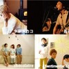 【2011/5/14】『SONG JAMBOREE』 タテタカコ・長谷川健一出演!