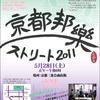 【2011/5/28】京都邦楽ストリート2011!三条会商店街に邦楽を聴きに行こう!