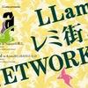 【Ust配信します!】LLama、レミ街のライブをアバンギルドからお届けします!【2011/05/04】