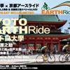 【2011/5/28】メトロ大學 × 京都アースライドサイクル・フィルム上映会 & 近藤房之助スペシャルLIVE!