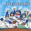 【2011/8/3】LOVE LOVE LOVE、タワレコ限定シングル「夏音色」発売!特典がすごいぞ!