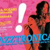 【7/16-18】京都の週末ライブ・イベント情報!豪華な3連休!くるり岸田・つじあやの・Jazztronik・SCRAPフェス!
