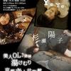 【ライブレポート】2011/7/10 美人OL3姉妹湯けむり京都きんせ旅館殺人事件